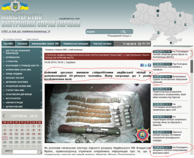 ukrainian-ministry-internal-weapons